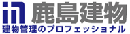 鹿島建物総合管理株式会社