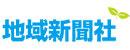 株式会社地域新聞社