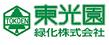 東光園緑化株式会社