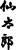 株式会社仙太郎