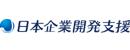 日本企業開発支援株式会社
