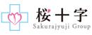 株式会社桜十字(桜十字グループ)