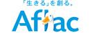 アフラック(アフラック生命保険株式会社)