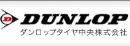ダンロップタイヤ中央株式会社(住友ゴム工業グループ)
