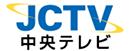 日本中央テレビ株式会社