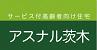 株式会社アスナル