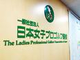 運営スタッフ★女子プロゴルフトーナメントに関わる業務☆女子プロゴルフ界を統括する法人☆正社員登用前提2