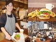 バーガーカフェスタッフ|東証一部上場グループ ★お店作りは自由(BGM等)★首都圏エリア大規模採用2