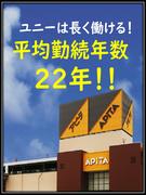 『アピタ』『ピアゴ』などの店舗スタッフ ★月8~9日休み|シフト制 週休2日|1