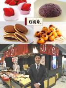 和菓子店の店舗管理スタッフ ◎創業149年の上場企業 ◎家族手当、結婚祝い金、退職金など福利厚生充実1