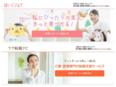 人材コーディネーター★年収455万円以上/土日祝休み/成長率200%!3