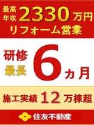 『新築そっくりさん』の提案営業(高率歩合給で年収1,000万円以上も可能!)1