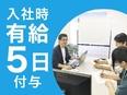 PG・SE★転職者95%が前給110%~UP|還元率最大85%|ワーク・ライフ・バランス推進認定企業2