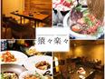 店舗スタッフ(店長候補) ◎こだわり和食の「食べ飲み放題」で人気|リニューアルオープンに向けて募集!2