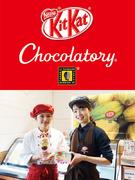 『キットカット ショコラトリー』のキッチンスタッフ ★6月以降オープン予定のカフェ ★渋谷駅スグ!1
