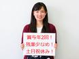 ITエンジニア★電話面接OK★土日祝休&有休取得は年平均12.9日!東証一部上場3