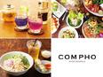 『COMPHO』 のカフェスタッフ◎完休2日(土日休可)/未経験でも月給25万円~/オープニング募集2