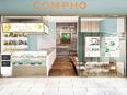 『COMPHO』 のカフェスタッフ◎完休2日(土日休可)/未経験でも月給25万円~/オープニング募集3