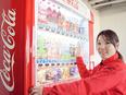 コカ・コーラ社自販機の「ルートサービススタッフ」★創業40周年・月収28万円も可・WEB面接OK!3