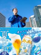 【アサヒビールのルート営業】量販店への販促提案★土日祝休み/営業車貸与/転勤なし1