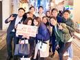 就活生向けのキャリアアドバイザー★未経験OK!8年連続で増収増益中!昇給年2回!3