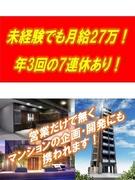 不動産営業 ◎月給27万円以上│定時退社が基本│年3回、7連休あり!1