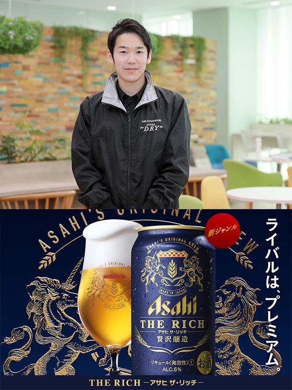 アサヒビール株式会社の求人情報