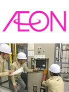 設備管理 ★イオングループ/全国で45名採用!/資格取得支援あり!1
