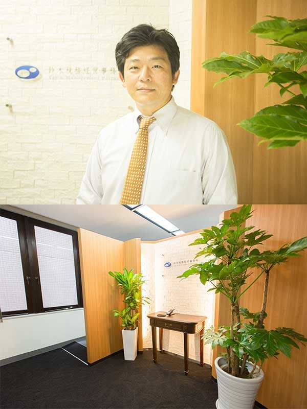鈴木税務経営事務所の求人情報