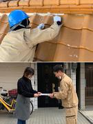 施工スタッフ(屋根の改修工事などを担当)★未経験から月給25万5000円以上1