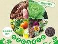 有機肥料の営業(食品廃棄物をリサイクルして作られた肥料です)3