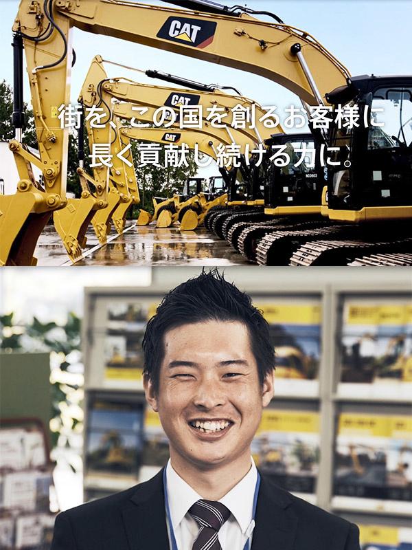 日本キャタピラー合同会社の求人情報