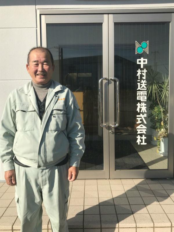 中村送電株式会社の求人情報