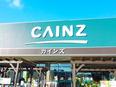 ホームセンター『CAINZ』の店舗スタッフ ◎4エリア内での転勤・全国転勤いずれかを選択できます!3