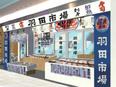 鮮魚流通に強みを持つ飲食店の店長候補(東京駅・宮崎駅に新規開店) メディアで話題の羽田市場直営店!3