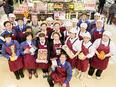 店鋪スタッフ(従業員満足を大切にし、地域で活躍するスーパーマーケット)★賞与8ヶ月分(昨年度実績)2