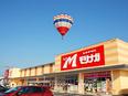 店鋪スタッフ(従業員満足を大切にし、地域で活躍するスーパーマーケット)★賞与8ヶ月分(昨年度実績)3