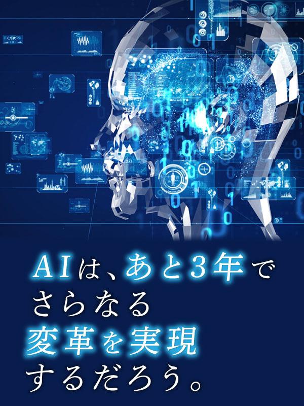 AIエンジニア ★160時間の集中研修で、データサイエンティスト/機械学習エンジニアのキャリアを拓くイメージ1