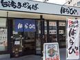 『麺屋はなび』の店長候補 ★月3万円で住める社員寮(家具・家電付き)あり。3