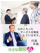 高齢者向け施設の入居相談員◎夜勤はありません!!★今年度新たに神奈川県に新規オープン予定★1