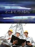 鉄道電気通信管理(列車制御システム・エネルギー・情報通信)/未経験者の正社員雇用!1