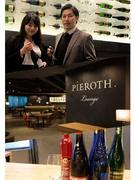 ワインの営業 ★未経験歓迎!340年の歴史を持つドイツ企業の日本法人。1