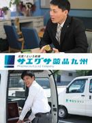ルート営業 ★創業90年の地域密着型の老舗企業!1