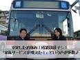 東急グループのバス運転士★普免OK(AT可)★年休120日以上★5~10連休取得可★有休消化率95%3