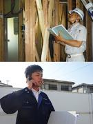 注文住宅の施工管理│月給35万円以上!ほとんどの社員が遅くても19時までに退勤しています。1