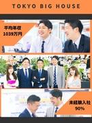 営業<東証一部上場グループ>◎平均年収1039万円「働きがいのある会社ランキング」入賞/未経験90%1