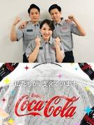 コカ・コーラ社商品の配送スタッフ│月給25万円以上│賞与年2回│免許取得支援あり1