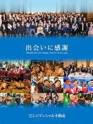 反響営業 ★未経験者大歓迎★日本でたった5%の【1000万円プレイヤー】の称号、当社なら叶います!1