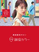 未経験からのエステティシャン|山本舞香さんと小関裕太さんの新広告を展開!年収例460万!最大7連休!1