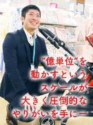 「アカチャンホンポ」の店舗スタッフ★将来的には店長として 売上数億円の店舗運営をお任せします。1